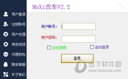 MoXi改车工具