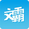 文霸 V1.7 安卓版