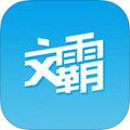 文霸 V2.2 苹果版