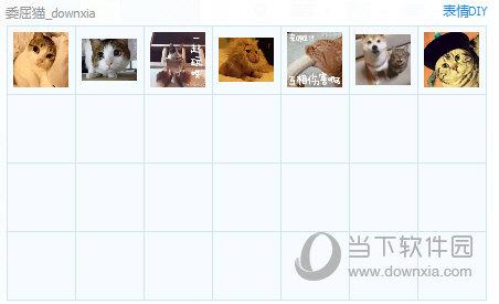 委屈猫恶搞表情包