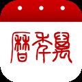 51万年历 V5.2.2 安卓官方版