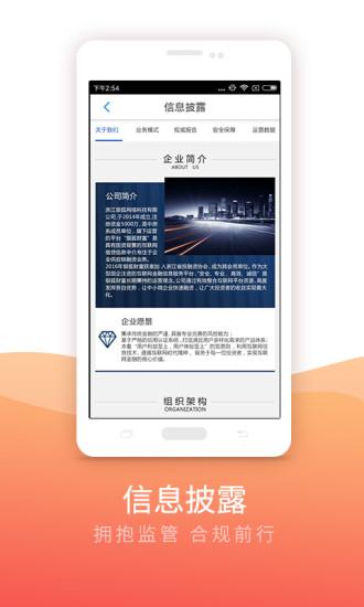 银狐财富 V2.7.1 安卓版截图3