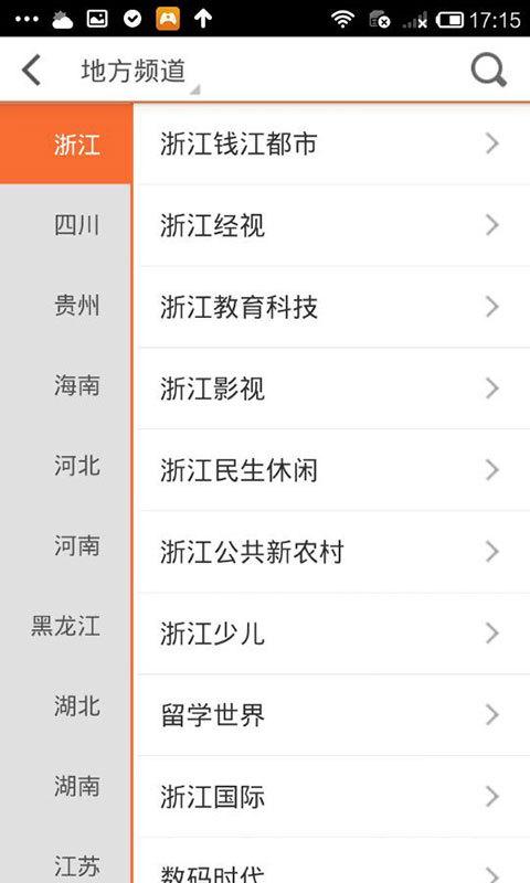 手机电视直播大全 V2.4.3 安卓版截图1