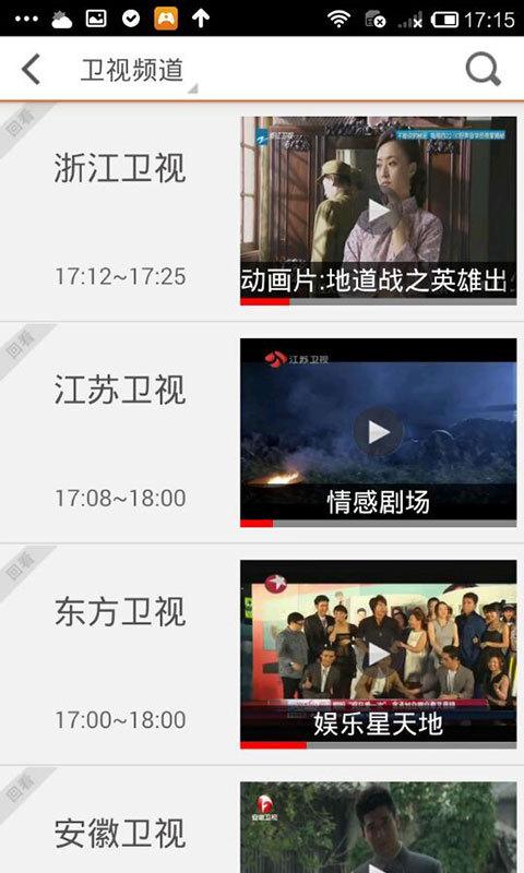 手机电视直播大全 V2.4.3 安卓版截图3