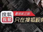 搜狐视频会员账号共享2018 最新搜狐视频VIP账号免费共享