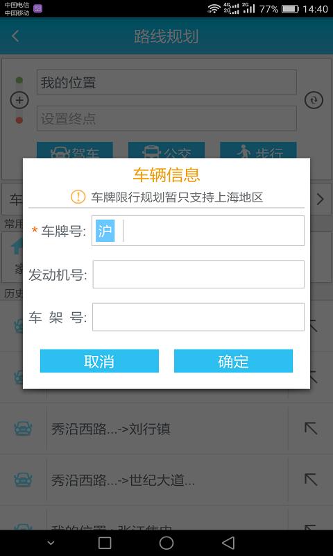 天翼导航 V4.5.7 安卓版截图4