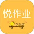 悦作业学生版 V1.16.1165 苹果版