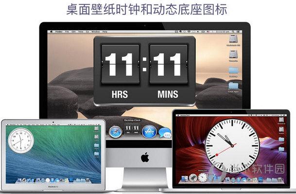 桌面时钟MAC版