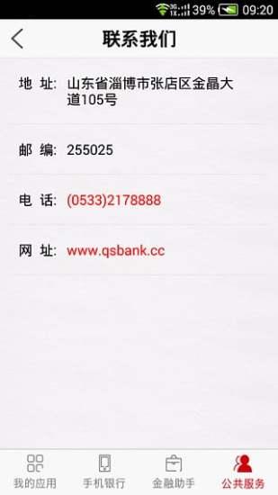 齐商银行 V4.0.0 安卓版截图5