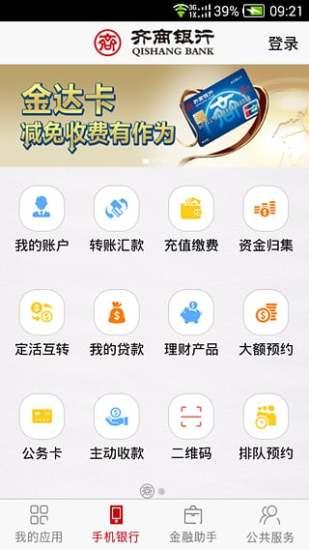 齐商银行 V4.0.0 安卓版截图4