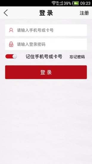 齐商银行 V4.0.0 安卓版截图3