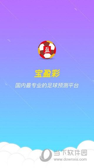 宝盈彩APP