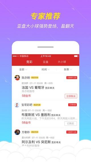 宝盈彩 V3.5.2 安卓版截图2