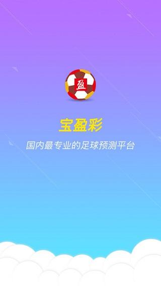宝盈彩 V3.5.2 安卓版截图4
