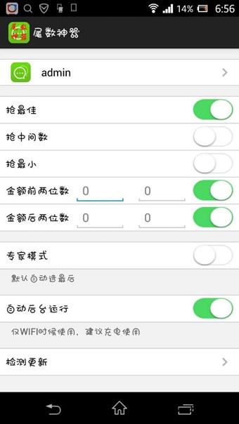 微信红包尾数控制器 V1.5.3 安卓版截图1
