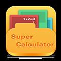 Super Calculators(计算器) V1.0 MAC版