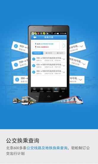北京实时公交 V2.2.2 安卓版截图1