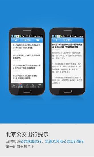 北京实时公交 V2.2.2 安卓版截图2