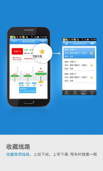 北京实时公交 V2.2.2 安卓版截图4