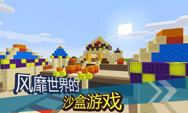 我的世界单人版 V0.15.6.0 安卓中文版截图2