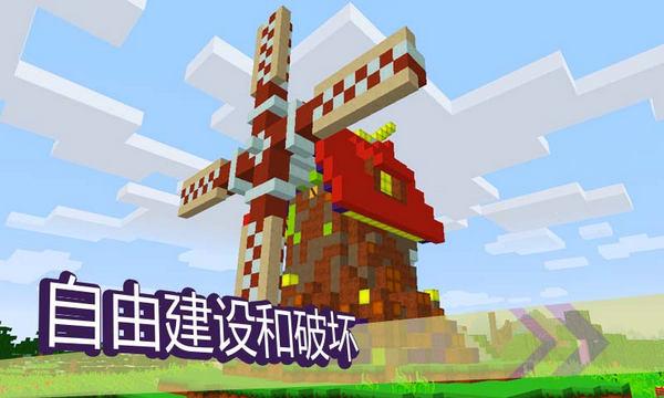 我的世界单人版 V0.15.6.0 安卓中文版截图4