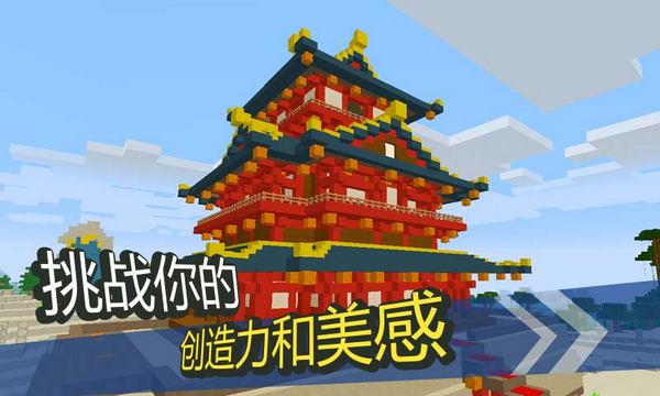 我的世界单人版 V0.15.6.0 安卓中文版截图5