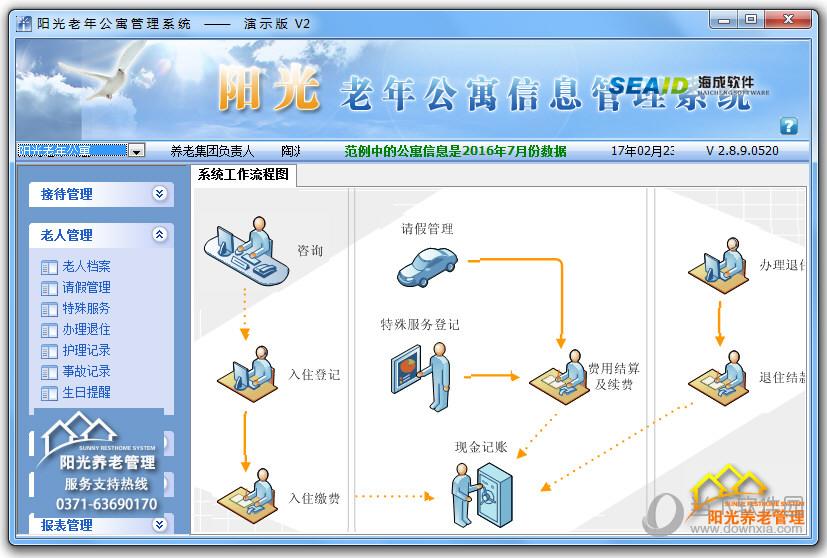 阳光养老院管理软件