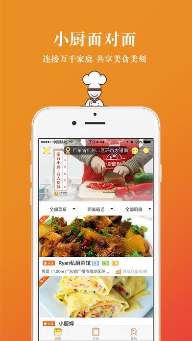 小厨面对面 V1.1 安卓版截图1