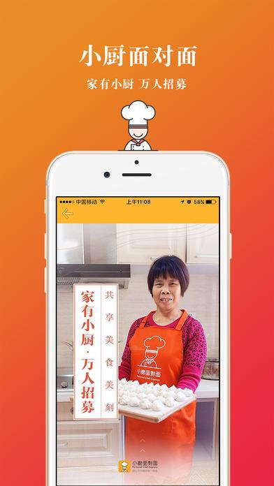 小厨面对面 V1.1 安卓版截图2
