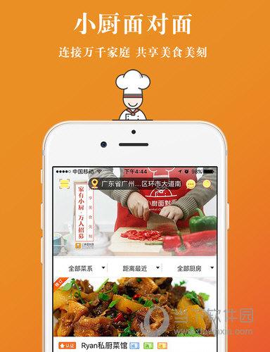 小厨面对面iPhone版