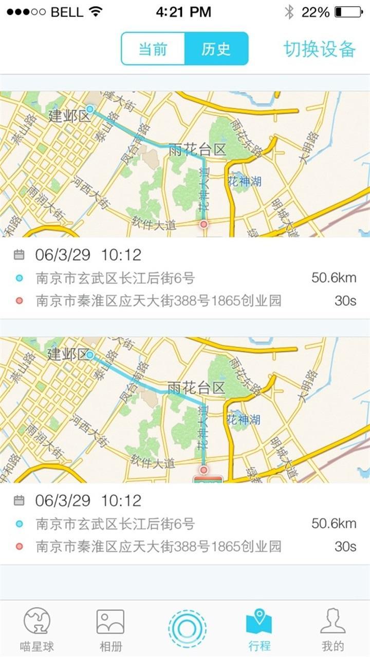 喵小瞳 V3.12 安卓版截图4