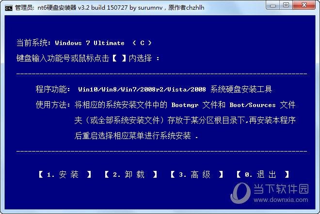 nt6硬盘安装器