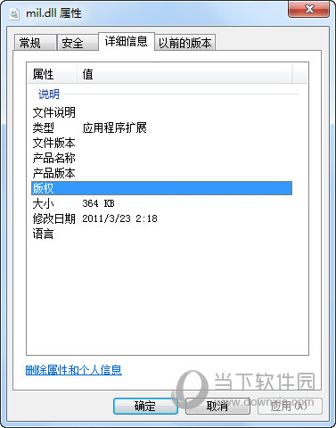 mil.dll下载