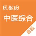 中医综合 V2.1.0 安卓版