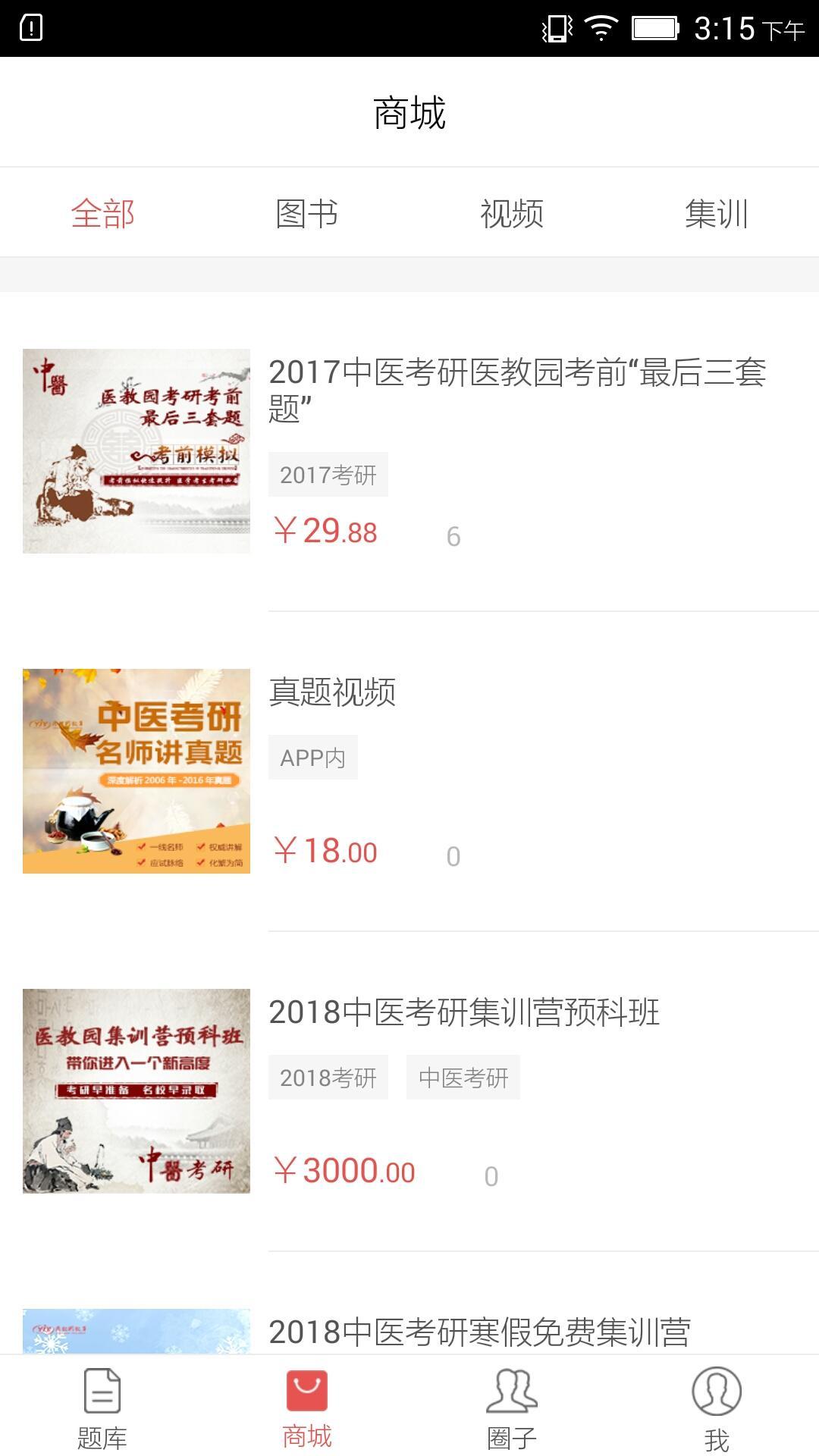 中医综合 V2.1.0 安卓版截图2