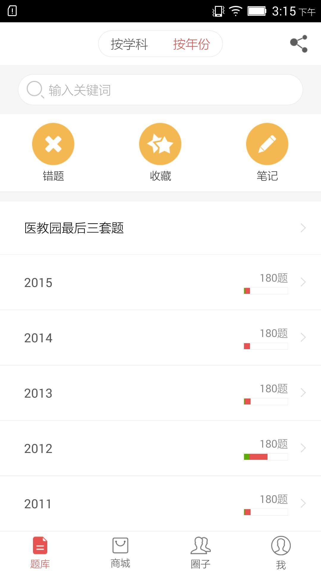 中医综合 V2.1.0 安卓版截图1