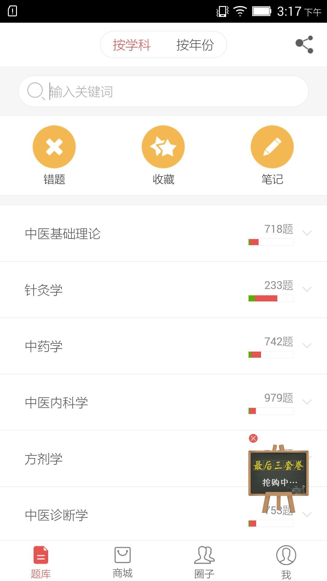 中医综合 V2.1.0 安卓版截图5