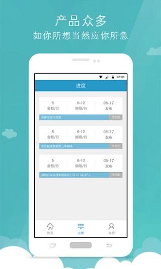 速贷贷款 V1.5.1 安卓版截图5
