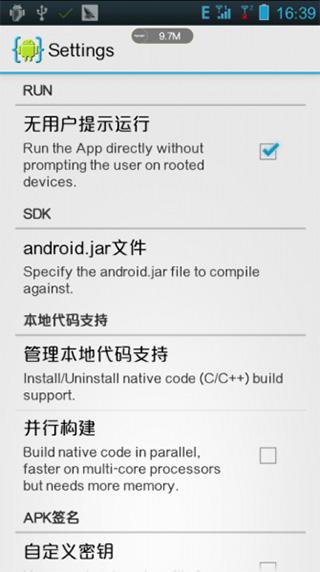 Aide汉化版 V3.2 安卓破解版截图3