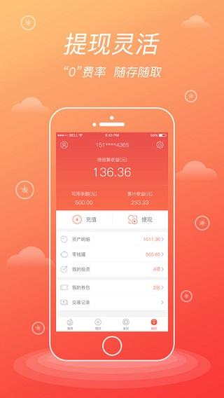 火钱理财 V1.21 安卓版截图5