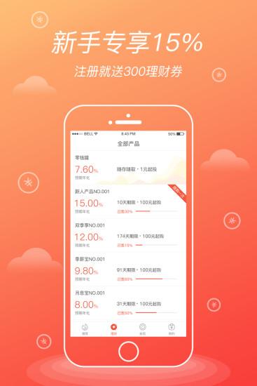 火钱理财 V1.21 安卓版截图2
