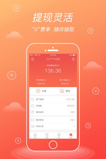火钱理财 V1.21 安卓版截图4