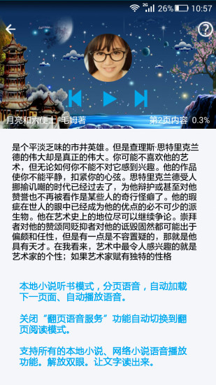妙笔生花 V3.0.0 安卓版截图3