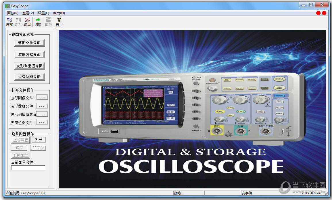 EasyScope3.0软件下载