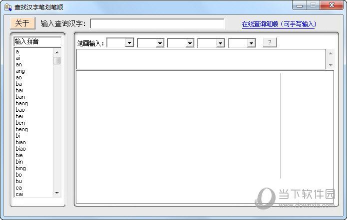 查找汉字笔画笔顺软件