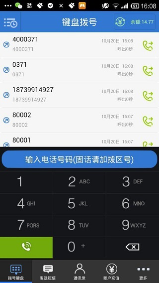 97Call网络电话 V3.1.61 安卓版截图1