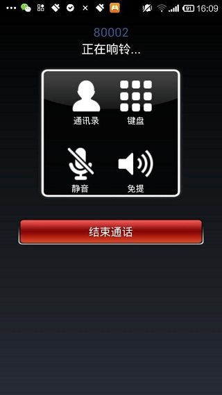 97Call网络电话 V3.1.61 安卓版截图3