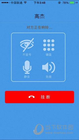 97Call电话APP