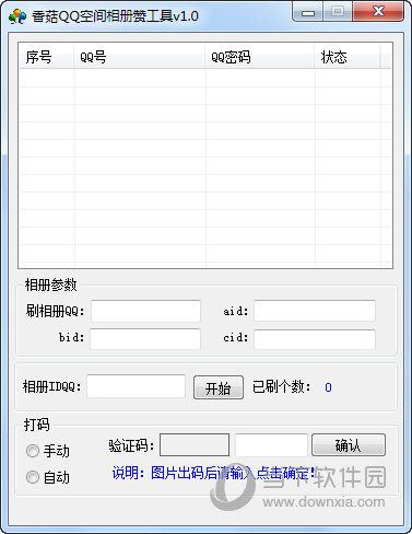 香菇QQ空间相片赞工具