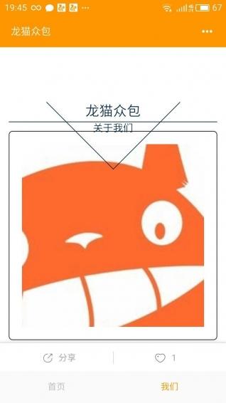 龙猫众包 V1.0.0 安卓版截图3